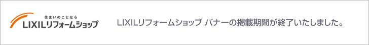 LIXILリフォームショップは2018年 オリコン満足度ランキング マンションリフォーム 1位 を獲得