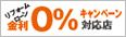 金利0%キャンペーン対応店