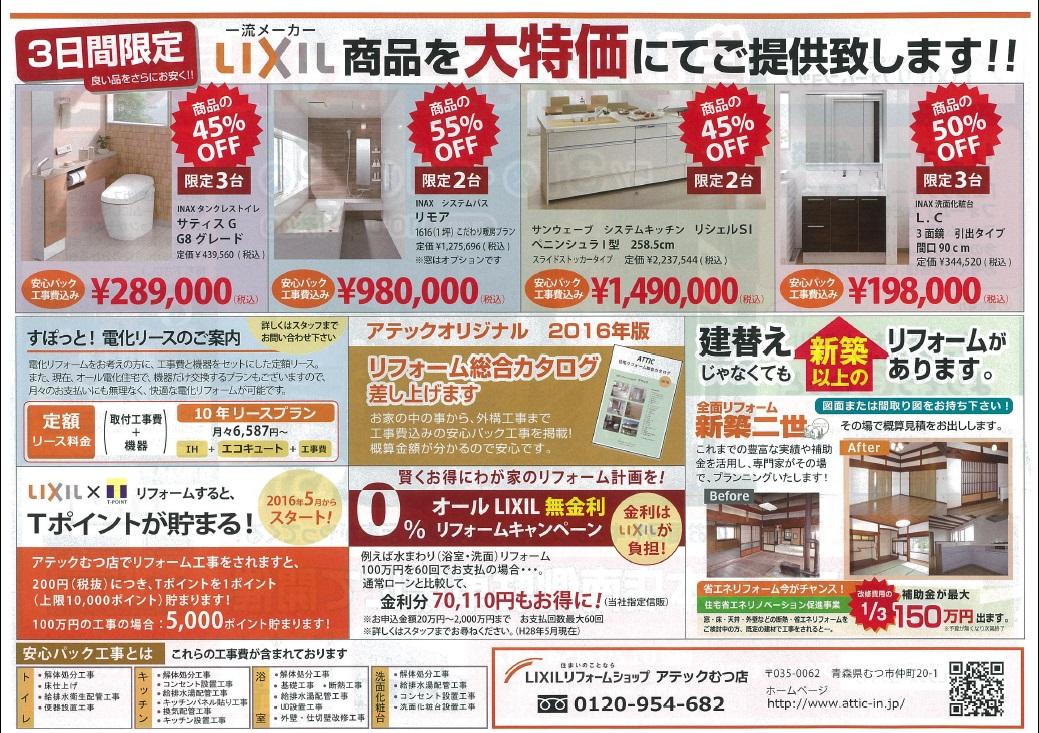https://lixil-reformshop.jp/shop/SC00021006/%E3%83%9E%E3%82%A8%E3%83%80%E3%82%A4%E3%83%99%E3%83%B3%E3%83%88%E3%83%81%E3%83%A9%E3%82%B7%E8%A3%8F.jpg