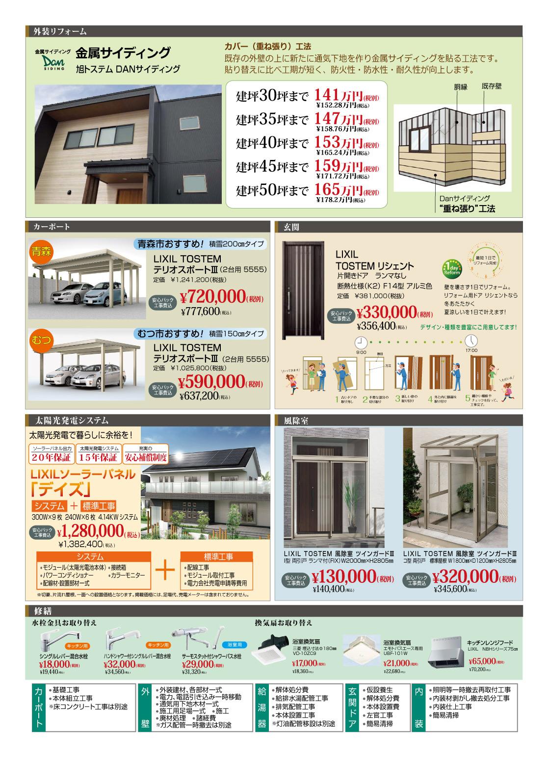https://lixil-reformshop.jp/shop/SC00021006/0310chirashi_B3_nakamigi.jpg
