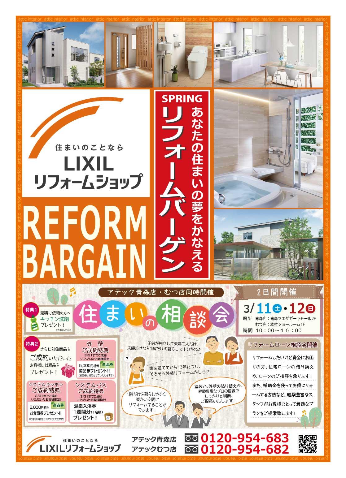 https://lixil-reformshop.jp/shop/SC00021006/0310chirashi_B3_omote.jpg