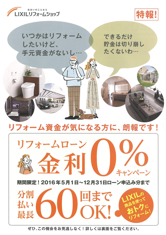 https://lixil-reformshop.jp/shop/SC00021006/20160614090221-0001.jpg