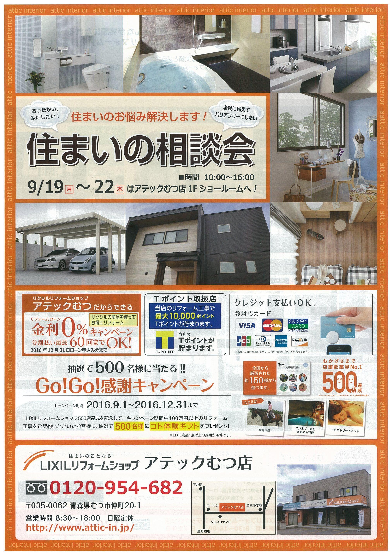 https://lixil-reformshop.jp/shop/SC00021006/201609%EF%BD%B5%EF%BE%93%EF%BE%83%20hp.jpg