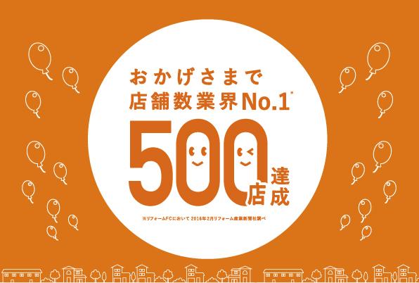 500店達成記念ロゴ.jpg