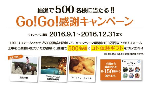 500店達成記念GO!GO!感謝キャンペーン.jpg