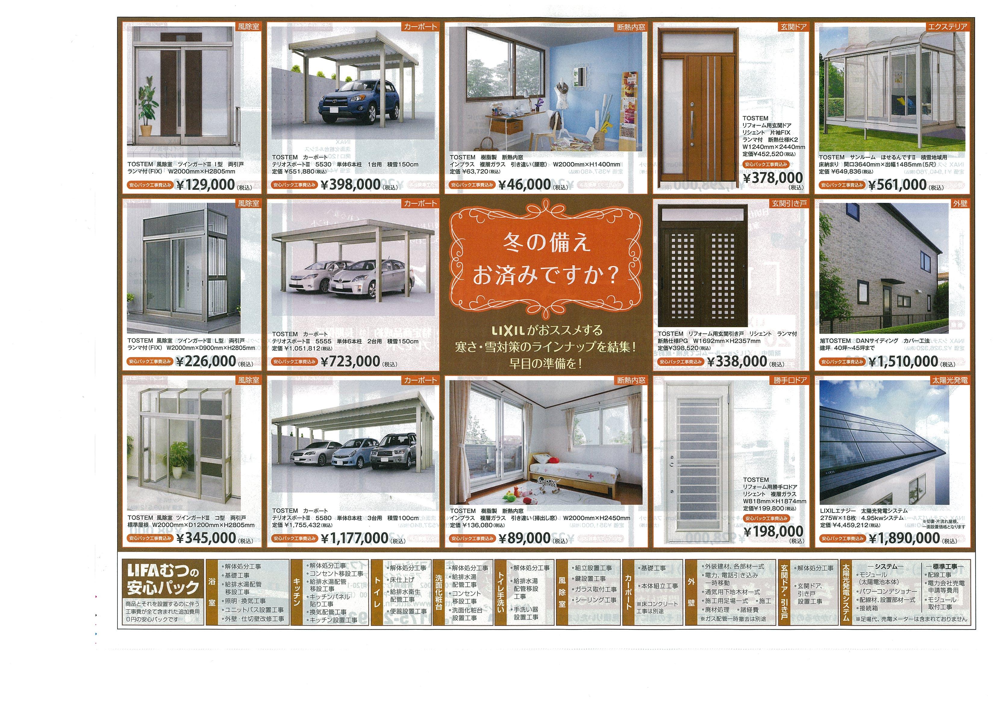 https://lixil-reformshop.jp/shop/SC00021006/photos/%E7%94%A3%E6%A5%AD%E3%81%BE%E3%81%A4%E3%82%8A%E8%A3%8F.jpg
