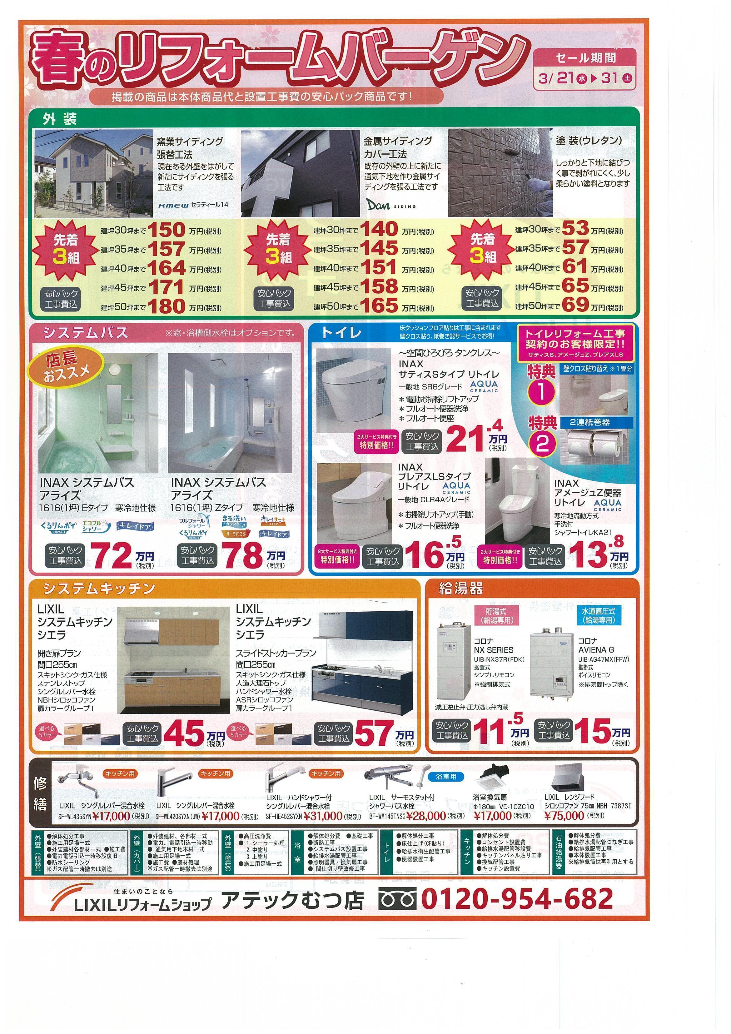 https://lixil-reformshop.jp/shop/SC00021006/photos/1e75a912f9b36e9063645935372f08b5dcd448c8.jpg