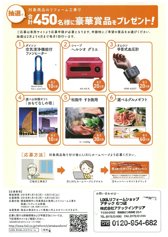 https://lixil-reformshop.jp/shop/SC00021006/photos/20180110104717-0001.jpg