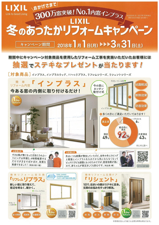 https://lixil-reformshop.jp/shop/SC00021006/photos/20180110104738-0001.jpg