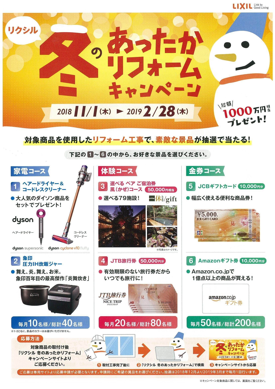 https://lixil-reformshop.jp/shop/SC00021006/photos/20181029083817-0001.jpg