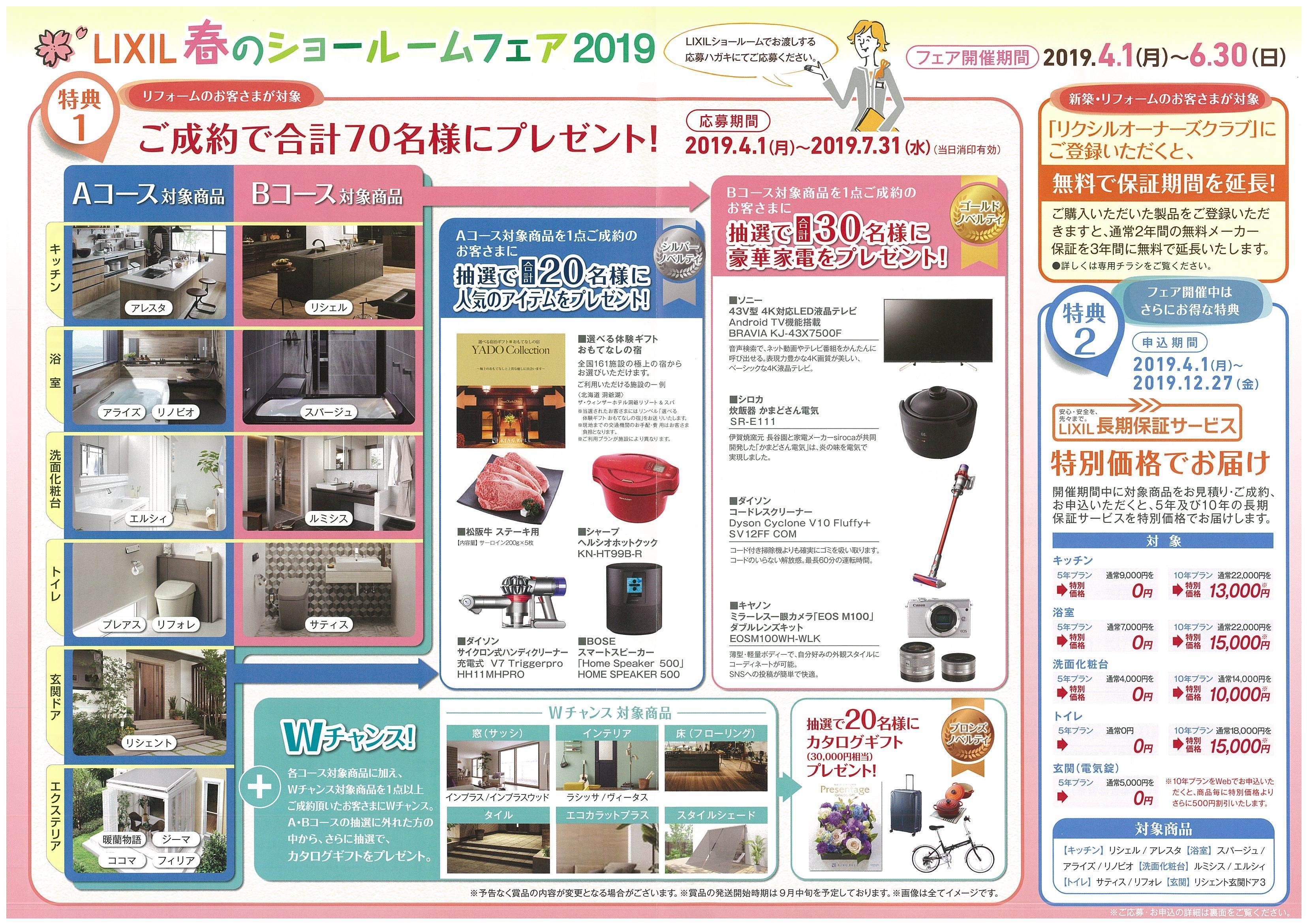 https://lixil-reformshop.jp/shop/SC00021006/photos/20190404142014-0001.jpg