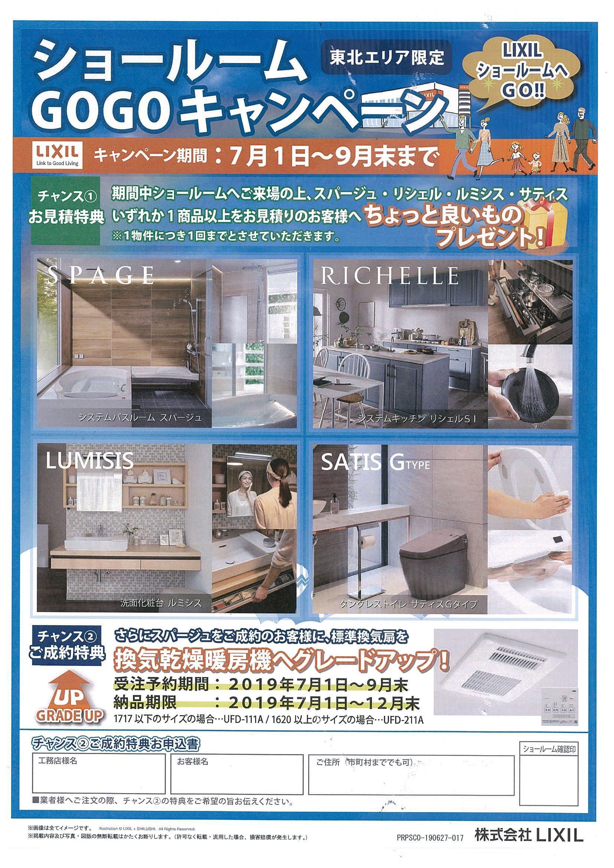 https://lixil-reformshop.jp/shop/SC00021006/photos/20190729115251-0001.jpg