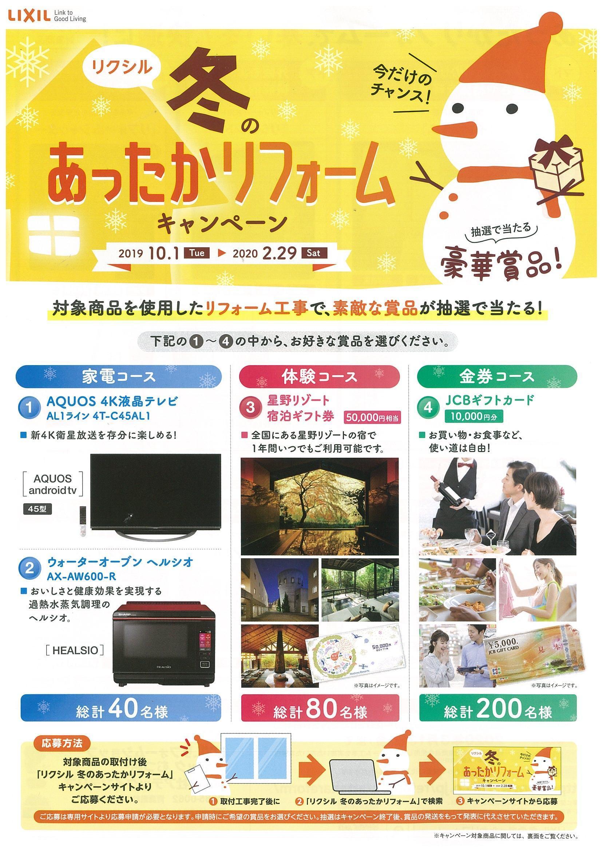 https://lixil-reformshop.jp/shop/SC00021006/photos/20190925100841-0001.jpg