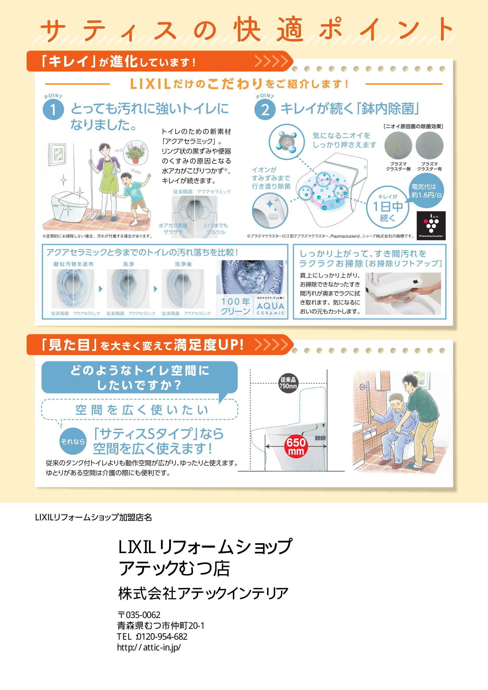 https://lixil-reformshop.jp/shop/SC00021006/photos/satisCP_RS_t-2.jpg