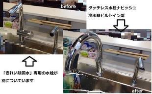 タッチレス水栓でキレイで快適なキッチン