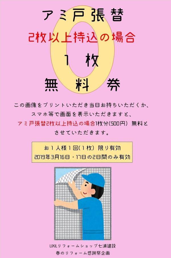 網戸無料券.jpg