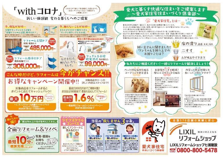 https://lixil-reformshop.jp/shop/SC00091010/photos/8a6c20ef2810de9b88c19f47d767ca9ef8027a54.jpg