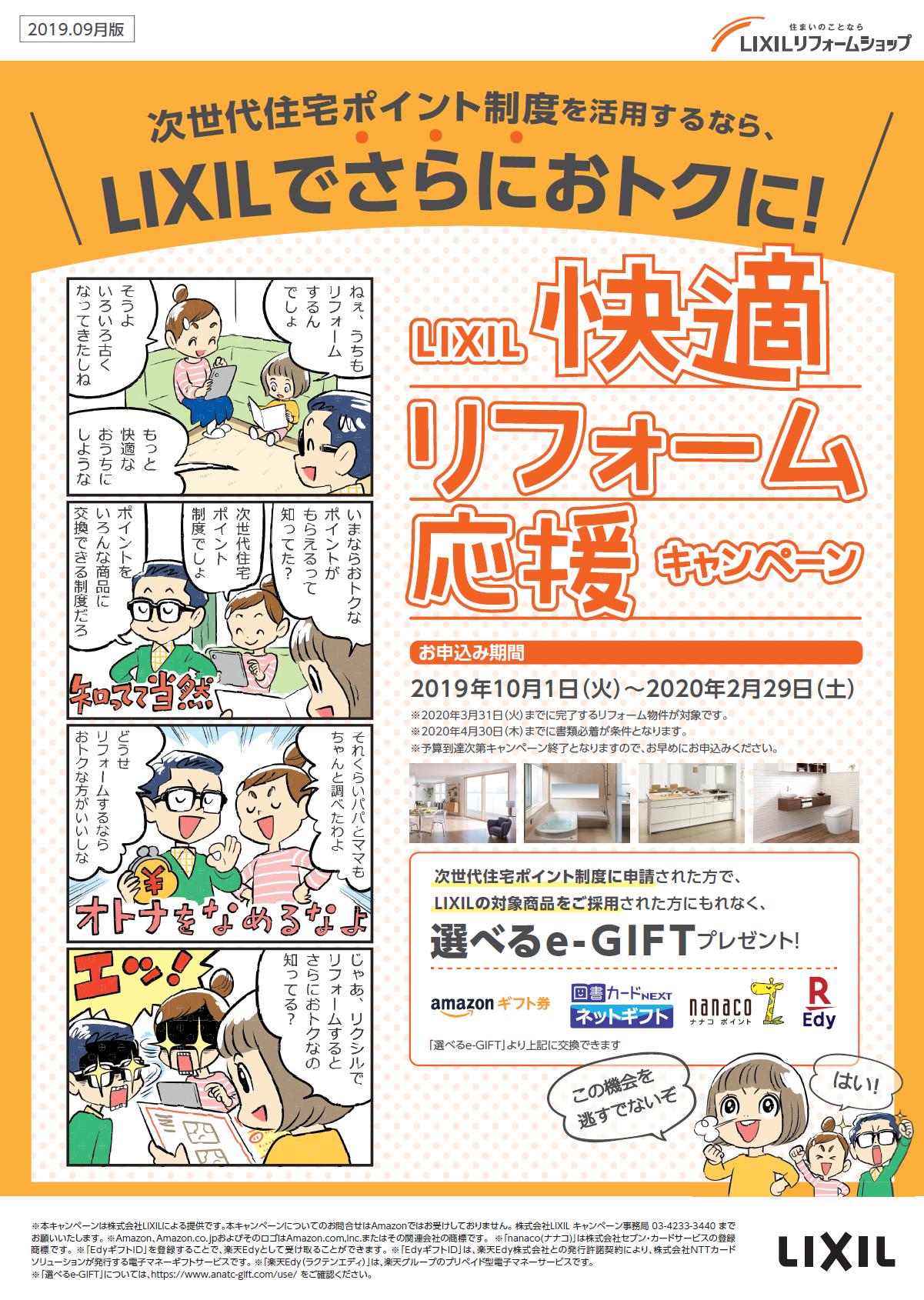 https://lixil-reformshop.jp/shop/SC00111008/photos/1e3e9e8122854b3c6d149a46380022061dad9cf1.png