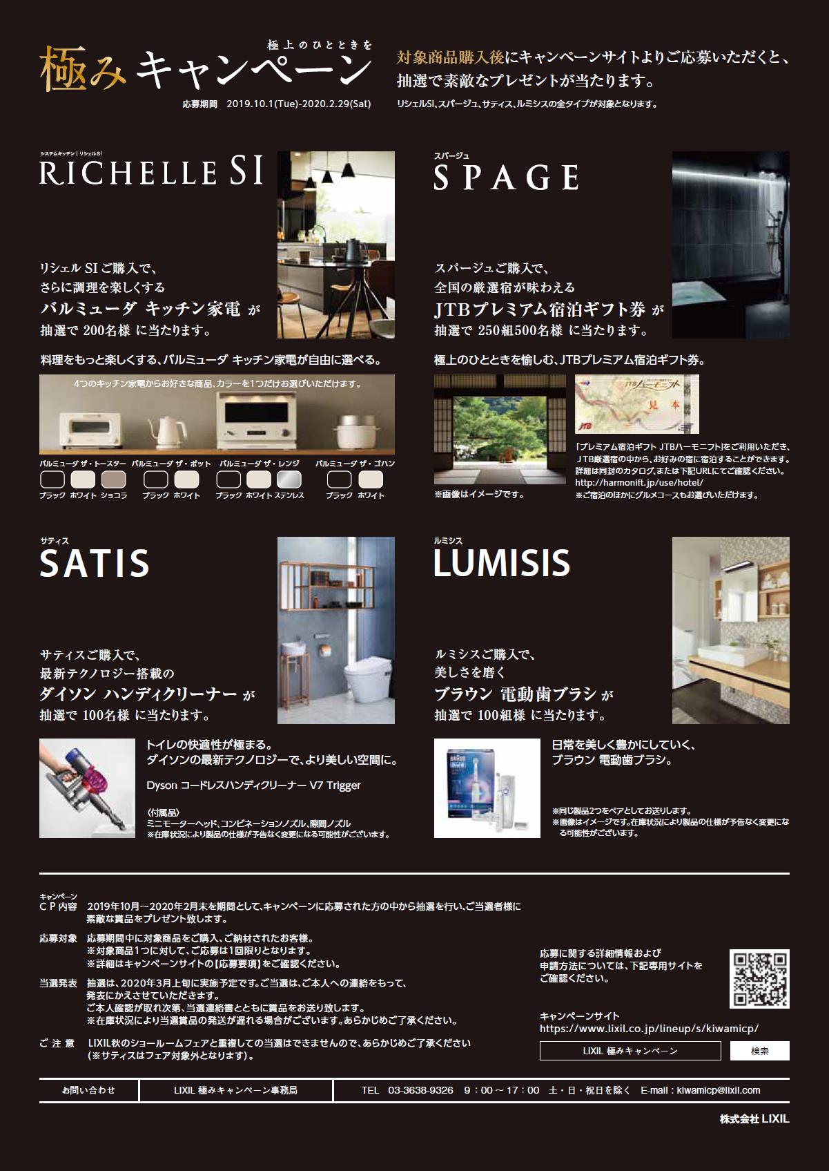 https://lixil-reformshop.jp/shop/SC00111008/photos/b703670774169a21487e5a2740f005f9a755124f.png