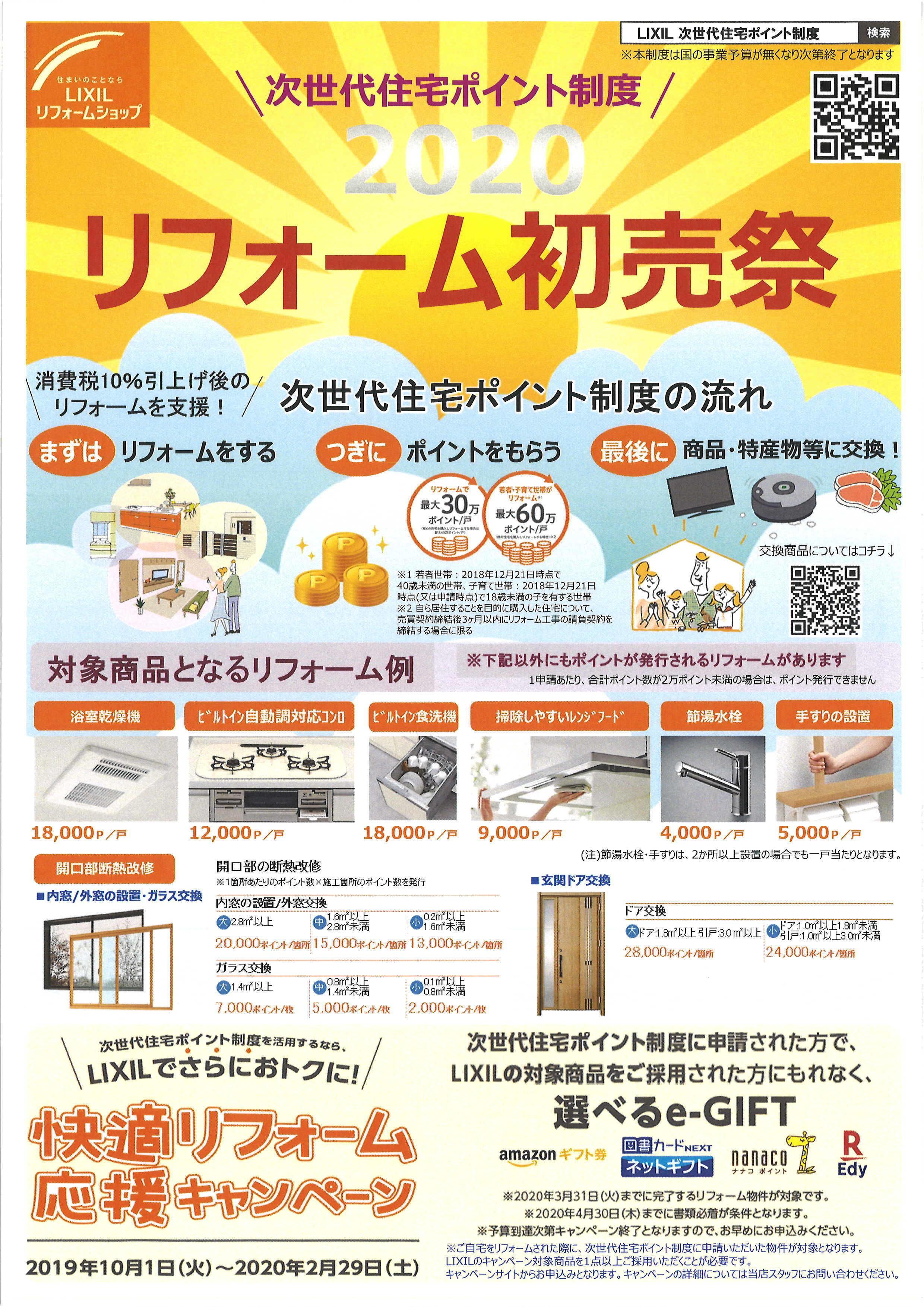 https://lixil-reformshop.jp/shop/SC00111026/photos/b5bcf552284d110239ae5b982a4758de6917afd5.jpg