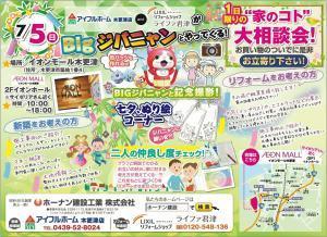 2015.7.5イオンイベント広告スタイル.jpg