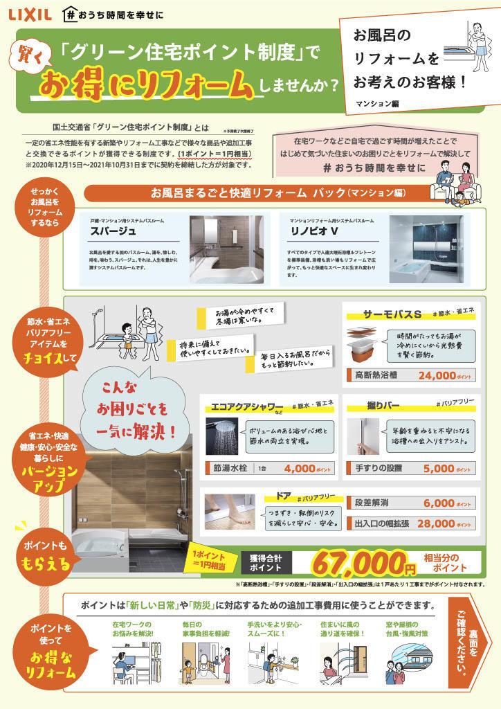 https://www.lixil-reformshop.jp/shop/SC00131012/photos/7d24d11c21b9882b12afafaf6d571781d84b3f78.jpg