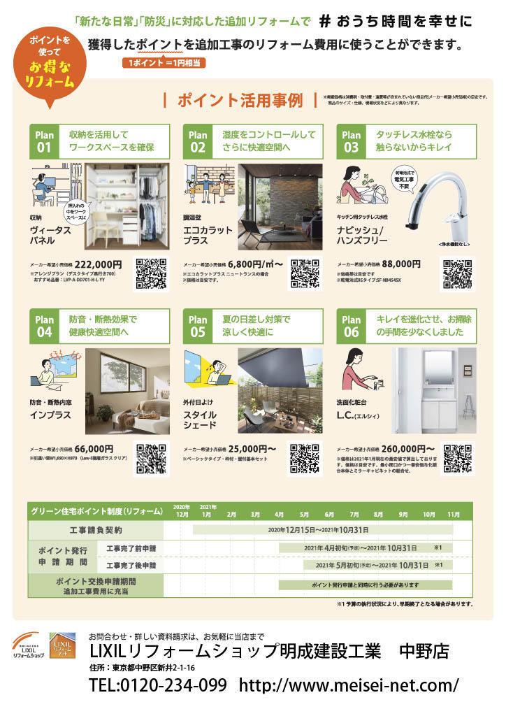 https://www.lixil-reformshop.jp/shop/SC00131012/photos/c151438507e994f3ed350e8131da8305d25982a1.jpg