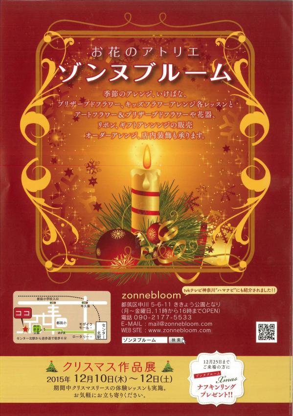 クリスマス作品展.jpg