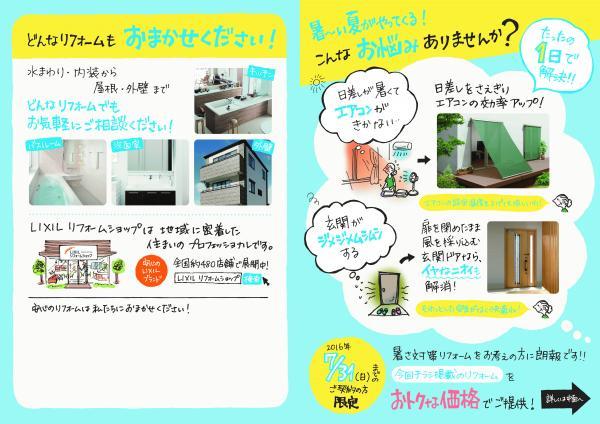 LIXIL_POS_atsusa_0525_2_ページ_1.jpg