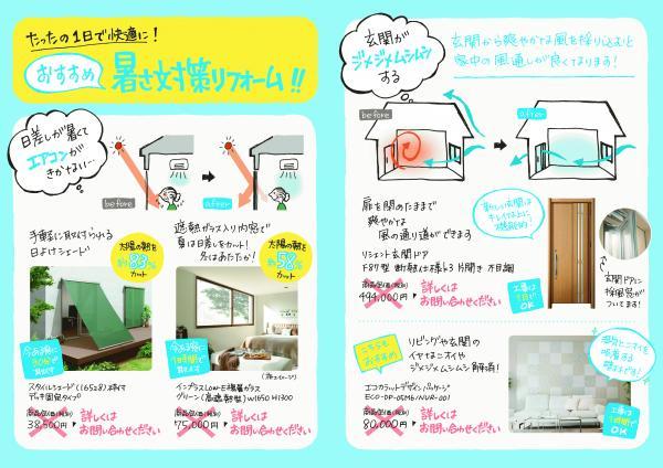 LIXIL_POS_atsusa_0525_2_ページ_2.jpg