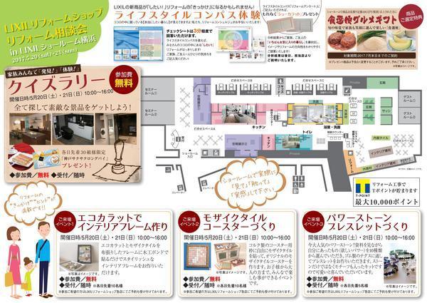 LRSリフォーム相談会5.20/21招待状(中面)jpeg.jpg