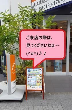 7月 店頭看板(吹き出し).jpgのサムネイル画像