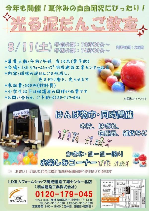 2017.8どろだんご.pptx勝見.pptx2.pptx2.jpg