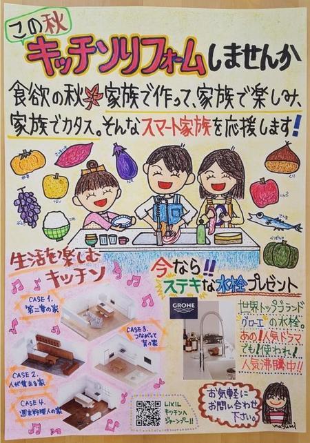 9月 キッチンリフォーム.jpgのサムネイル画像