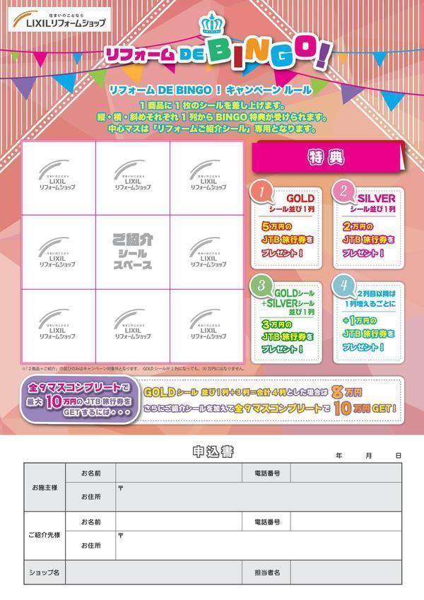2020.01 BINGOキャンペーン追加(裏).jpg