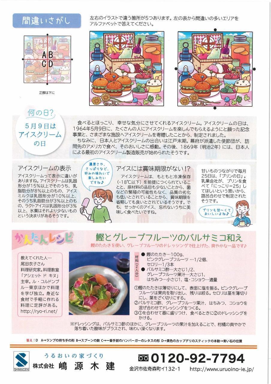 くらし・うるおいレター5月号 裏 (904x1280).jpg