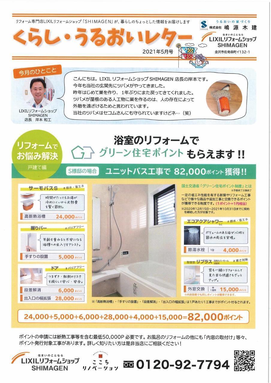 くらし・うるおいレター5月号 表 (904x1280).jpg