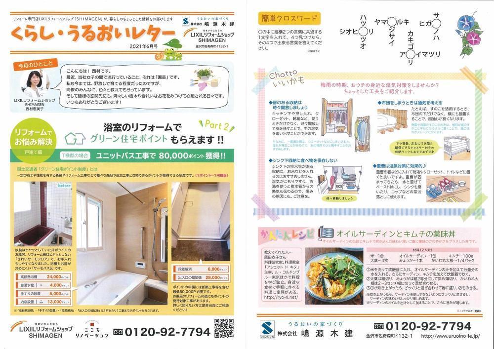 くらし・うるおいレター6月号 (2000x1413).jpg