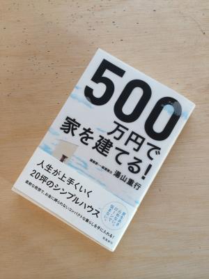 500万円で家を建てる_表紙.jpg