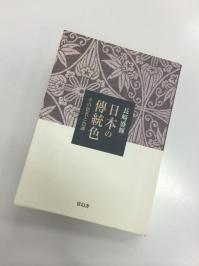 日本の傳統色.jpg