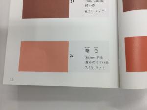 日本の傳統色3.jpg