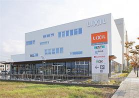 LIXIL.jpg