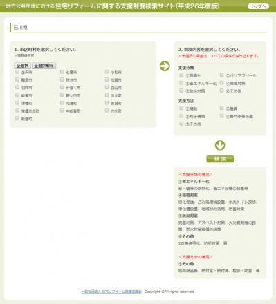 リフォーム補助金支援サイト(石川県).jpg