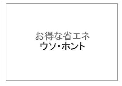 試算書2016_02_14_(w) .jpg