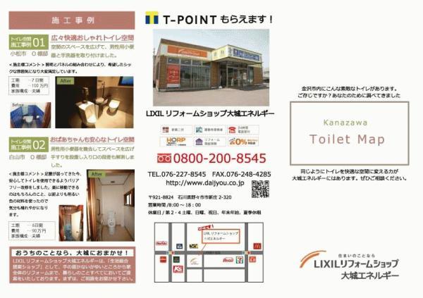 金沢トイレマップ表1.jpg