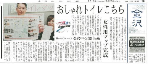 20160825北陸中日新聞記事トイレマップ補正済.jpg