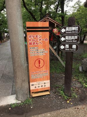 上田城ポケモン.jpg