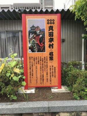 真田幸村.jpg