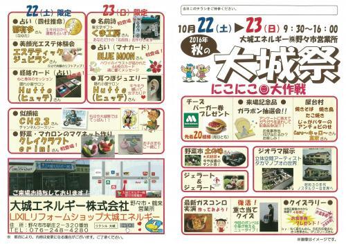 2016大城祭表.jpg