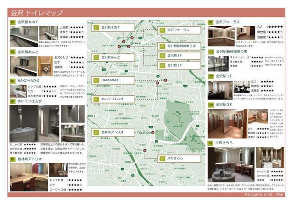 金沢トイレマップ_マップリスト02-c.jpg